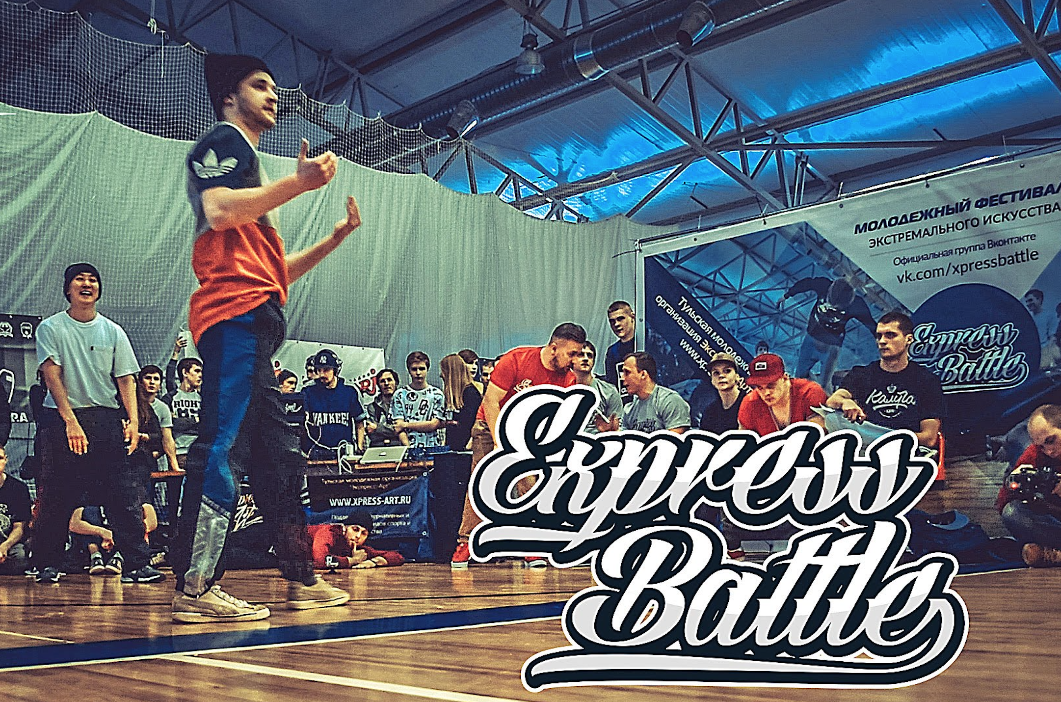 ЕXPRESS BATTLE — 2018